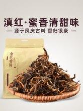 2020 Xiang Gui Jin Hao Tea Black Loose Leaf Fengqing Yunnan Dianhong Tea Red Dian Hong