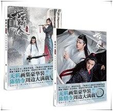 Untamed chen qing ling 그림 수집 책 wei wuxian 앨범 책 엽서 스티커 포스터 anime around