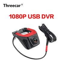 자동차 DVR 대시 카메라 운전 레코더 2021 P USB 자동차 DVR 야간 버전 디지털 비디오 레코더 안드로이드 GPS 플레이어 DVR 캠, 1080