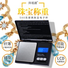 Electronic scale Jewelry said 500g Mini Portable Digital display Electronic scale Jewelry coin parts weigh 500g 0.01g
