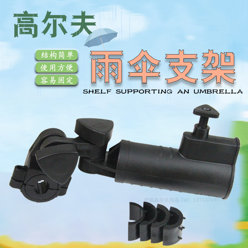 Golf Umbrella Holder At Will Adjust Angle Golf Supplies Easy To Fixed Reinforced Material Sawteeth Design