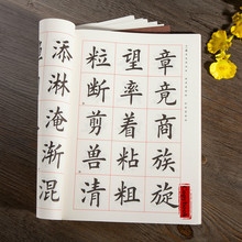 цена на Chinese Calligraphy Copybook Tian Yingzhang Simple Regular Script Brush Copybook Adult Student Brush Calligraphy Tutorial Kaishu