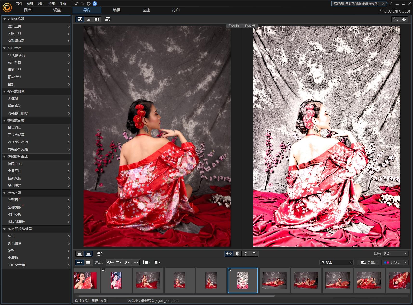 软件下载-讯连科技相片大师中文版CyberLink PhotoDirector Ultra 12.4.2819.0(3)