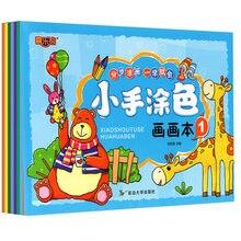 6 шт детская книжка раскраска «маленькие руки»