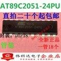 5 шт./лот новый оригинальный микроконтроллер AT89C2051-24PU