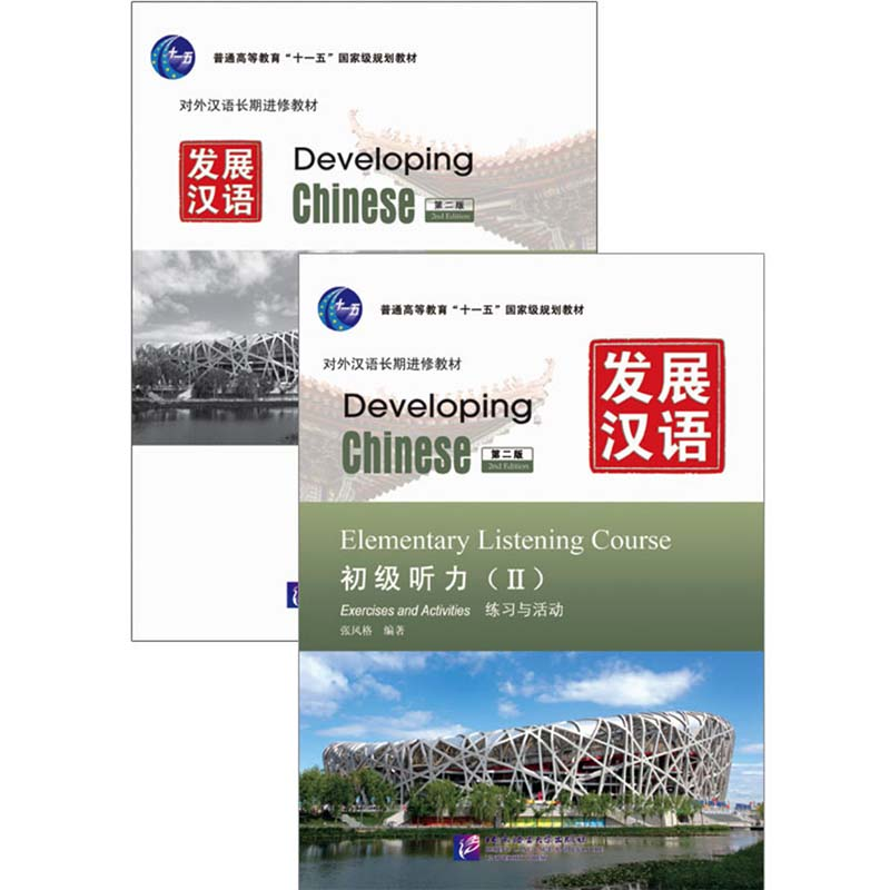 "Elementary Listening Course ⅠI Developing Chinese (2nd Ed)  (Including ""Exercises And Activities"" & ""Scripts And Answers"") Book"