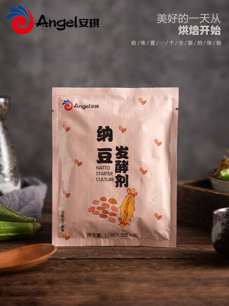 Anqi Natto Fermentant Home-made Ready-to-eat Brushed Fermented Soybean Products Fermented Bacteria Powder 1.5g*8