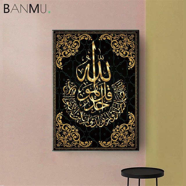 BANMU Allah Muslim Islamic Calligraphy Canvas Art Gold Painting Ramadan Mosque Decorative Poster And Print Wall Art Pictures