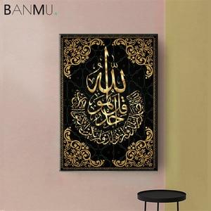 Image 1 - BANMU Аллах мусульманство ислам холст с каллиграфией арт золото живопись Рамадан мечеть декоративные плакат и печати настенные картины