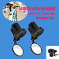 Bicycle mirror accessories handlebar rearview mirror small rotary folding handle plug reflector special road bicycle accessories