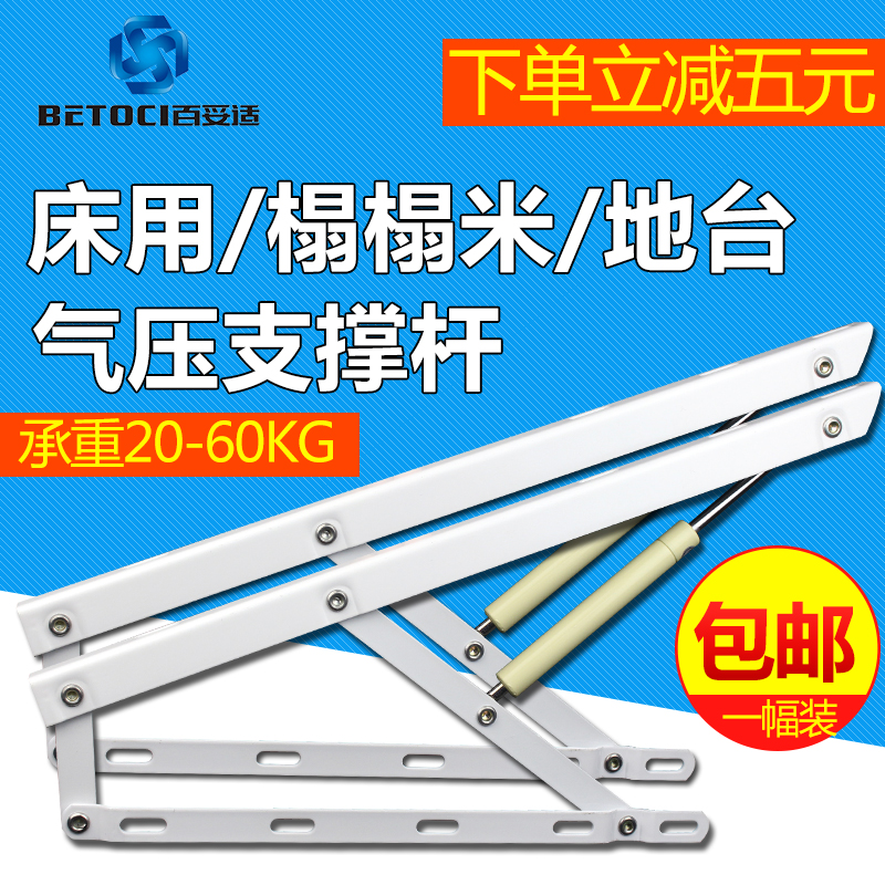 Household Tatami Bed Platform Hydraulic Support Bar Pneumatic Bar Bracket Bed Lifter Pneumatic Bar