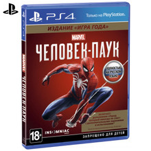 Игра для Sony PlayStation 4 Marvel Человек-паук. Издание «Игра года»(русская версия