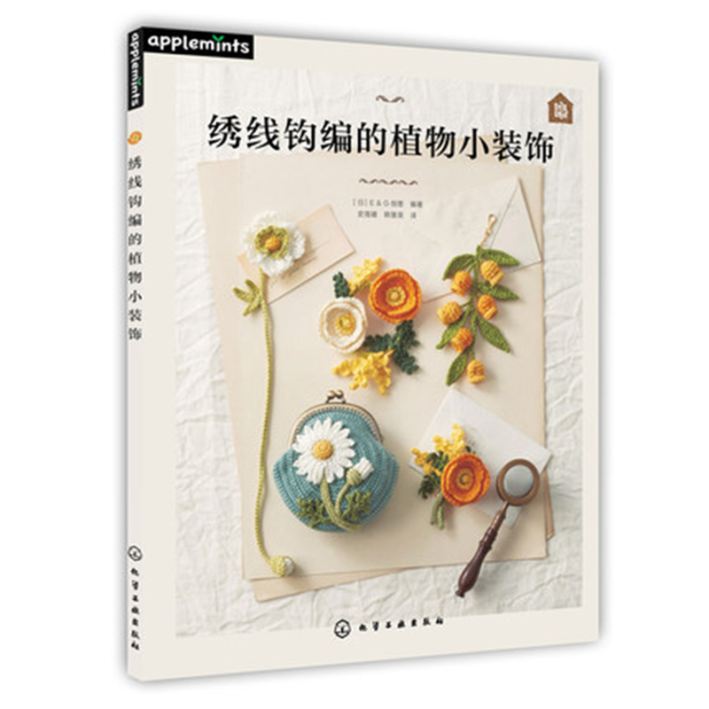 Embroidery Thread Crocheted Plant Decoration Decorating Plant Decoration Book Weaving Books Pattern Books