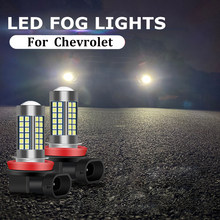 2PC H11 H8 Car LED Bulbs Driving Fog Light Lamp Bulb For Chevrolet Captiva Aveo Lacetti Spark Cruze 2011 Niva Orlando(China)