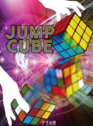 JUMP CUBE By SYOUMA Magic Tricks