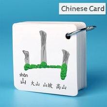 54 pçs/set aprendizagem das palavras chinesas flash cartões, crianças bebê flash jogo de memória escola brinquedos educativos para crianças