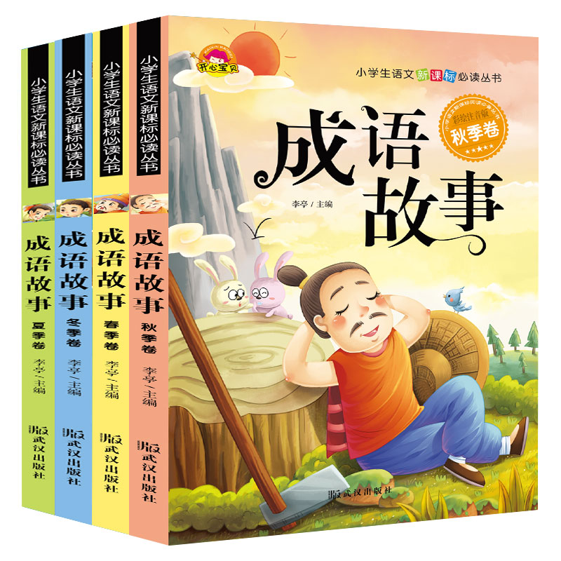 4 Pieces / Pinyin Chinese Idioms Wisdom Story Enlightenment Puzzle Chinese Children's Books Baby Early Education Picture Book