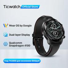 TicWatch-reloj inteligente con GPS para hombre, dispositivo deportivo con pantalla de doble capa, Snapdragon Wear 4100, 8GB ROM, 3 ~ 45 días de batería