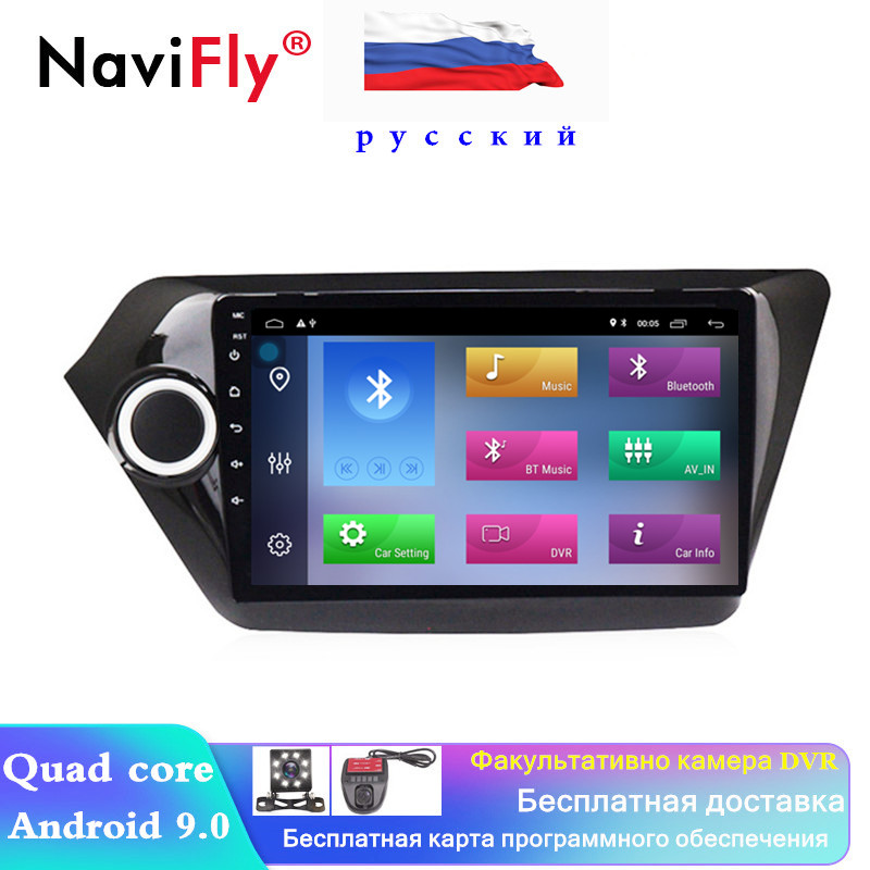 2Din 9''Android 9.0 2G RAM 32G ROM autoradio lecteur multimédia Navigation GPS pour KIA RIO 3 4 2011-2018 K2 voiture GPS wifi BT DVR