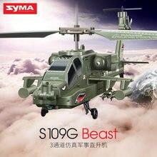 Nova marca syma s109g liga anti-queda helicóptero de controle remoto rc avião brinquedo das crianças