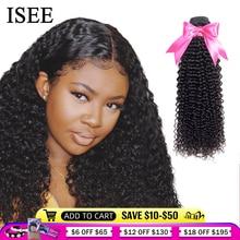 ISEE искусственные волосы, пряди, Remy, человеческие волосы для наращивания, натуральный цвет, купить 1/3/4 пряди Ков, толстые Курчавые Кудрявые пряди