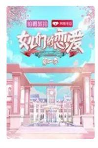 女儿们的恋爱第二季[20191114]