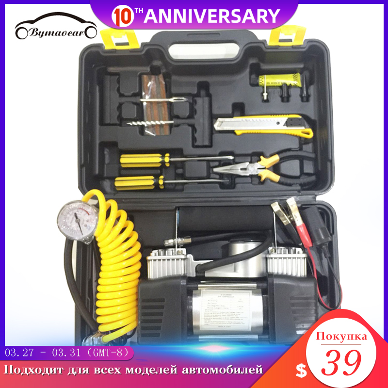 Car Dual Cylinder Air Pump 150W Air Pump Car Air Pump High Power Toolbox Air Pump Free Shipping