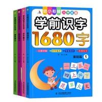 4 pçs/set 1680 Caracteres Chineses Livros de Aprendizagem Precoce Livros de Educação para Preschool Crianças/Crianças Fotos & Pinyin e Frases