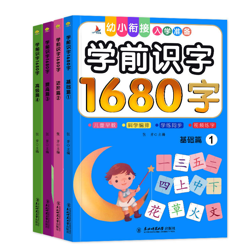 4Pcs/set 1680 Chinese Characters Learning Books Early Education Books For Preschool Kids/Children Pictures&Pinyin And Sentences