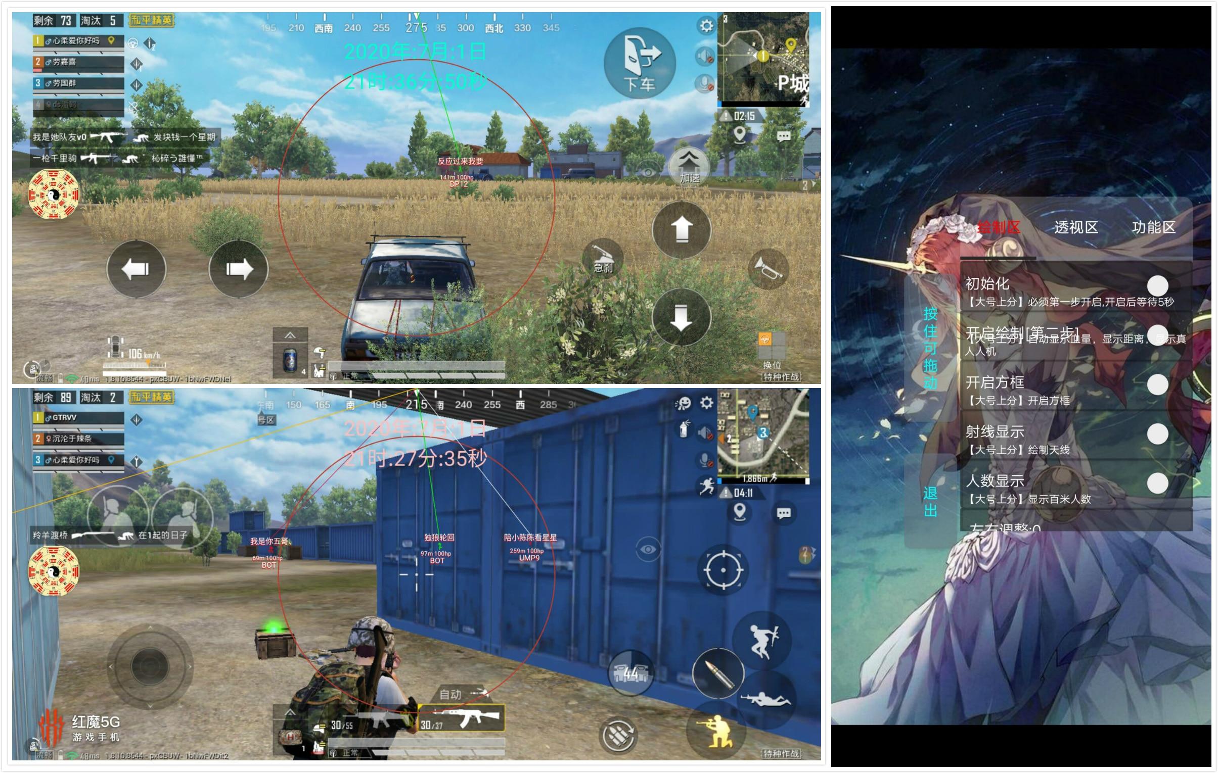 和平精英手游DM助手 v2.1绘制透视自瞄/多功能/破解版