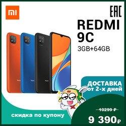 Смартфон Xiaomi Redmi 9C 3ГБ+64ГБ | 6,53дюймDotDrop дисплей| 5000 мАч | тройная камера | Helio G35| Ростест| Быстрая доставка