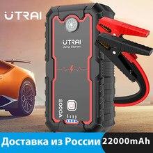 Auxiliar de partida de carro utrai, carregador portátil de emergência de partida de carro 22000mah jstar one impermeável