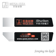 BAIZAO iShuriken scraping tin knife for plant solder pasters wear-resistant Flat oblique mouthT0.2