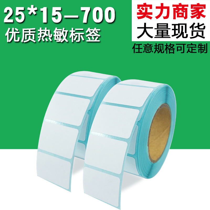 Thermal Paper Sticker 25X15-700 Waterproof Label Bar Code Paper Electronic Scale Paper