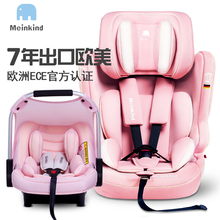 MEinKind 9-month -12-year-old car baby seat baby car seat pink 17B+ baby basket MK240 for child safety car