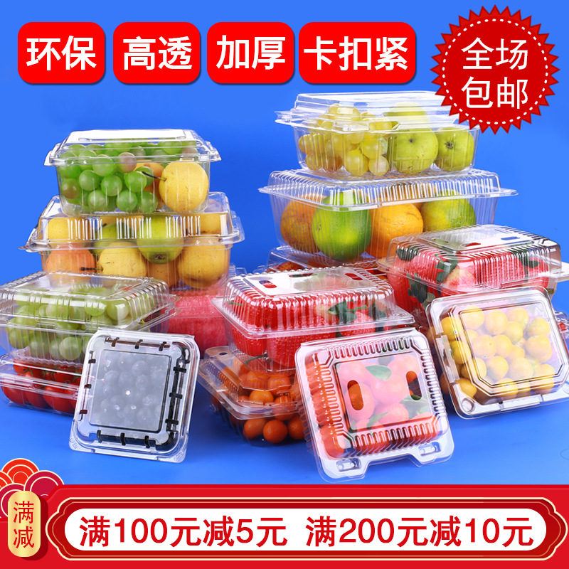 Disposable Fruit Box Strawberry Gift Box With Lid Transparent Plastic Fresh-keeping Container Fruit Fishing Box Fruit Packing Bo
