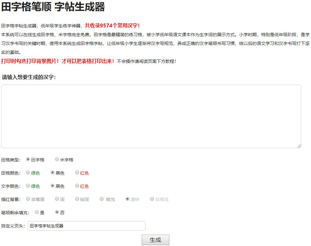 汉字笔顺在线生成器网站源码