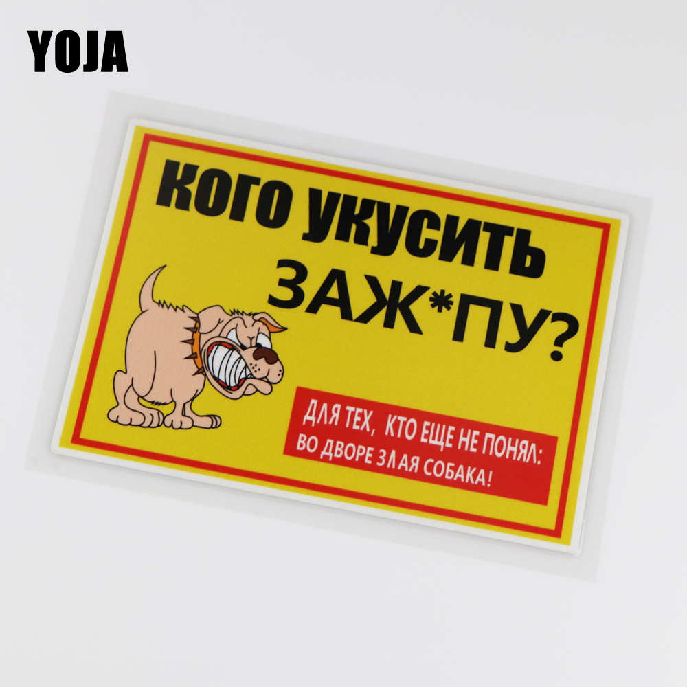 YOJA 16X11CM Who Will Be Bitten By The Butt? Angry Dog Funny Car Sticker Decal Vinyl  ZT3-0017