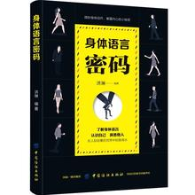 Body language code, body interpretation, micro expression psychology, best seller of interpersonal communication