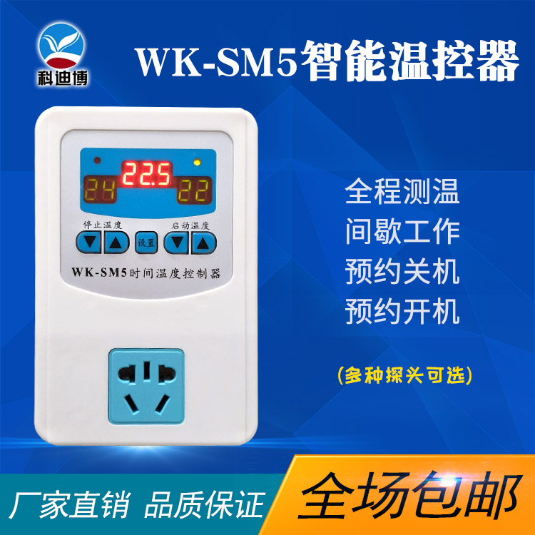 High precision digital microscope computer intelligent time temperature controller timer temperature control switch socket image