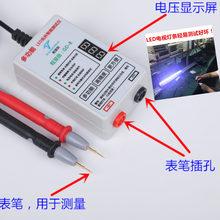 2019 New LED Tester 0 300V Output LED TV Backlight Tester Multipurpose LED Strips Beads Test Tool Measurement Instruments