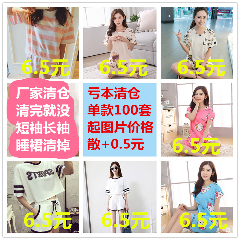 Seasonal Clearance Spring Peak Season Price Rise No Waiting Multi--Short Sleeve Long Sleeve Pajamas Women's Cute Homewear Set