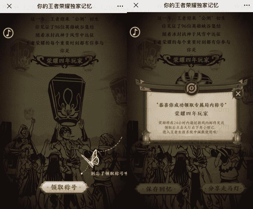 王者荣耀四周年玩家称号+领取局内头衔