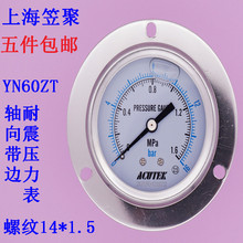 Axial Band Edge Hydraulic Oil-Filled Seismic Shock-resistant Seismic Pressure Gauge YN60ZT 1.6mpa M14 * 1.5 seismic reflection exploration