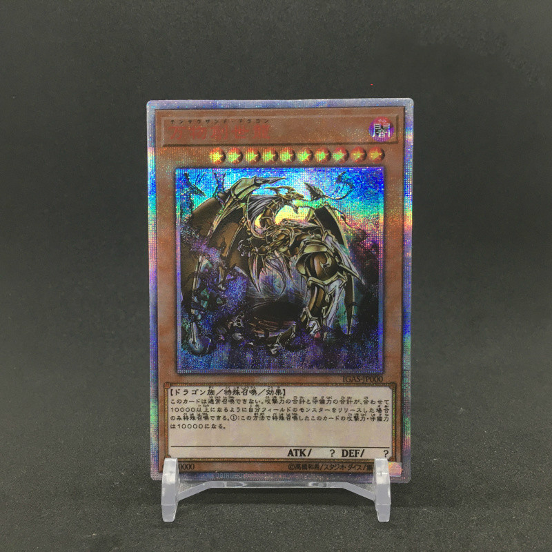 Yu Gi Oh 10000SER Ten Thousand Dragon DIY Colorful Toys Hobbies Hobby Collectibles Game Collection Anime Cards