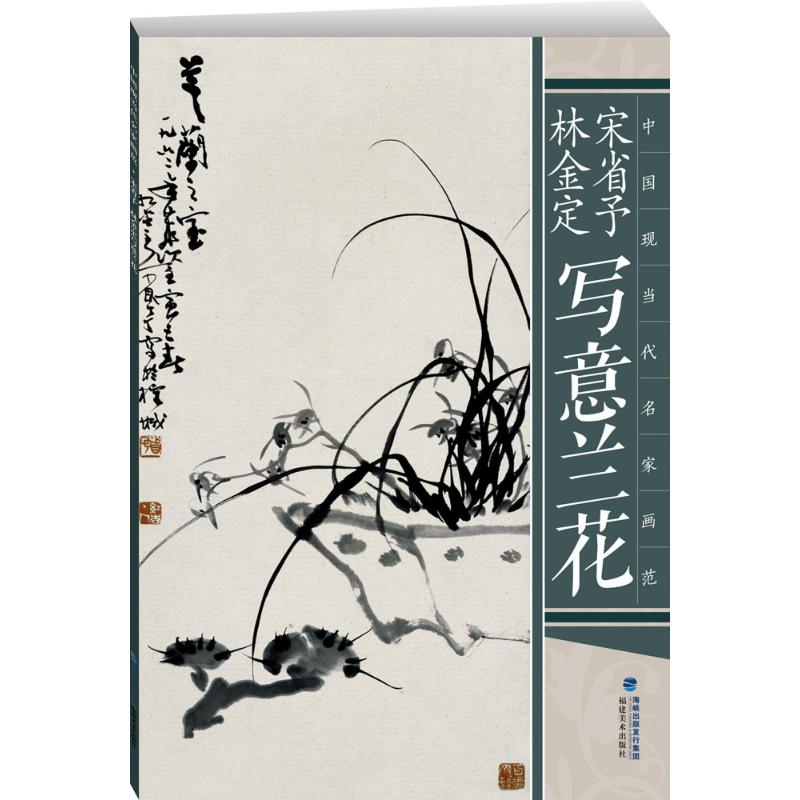 Chinese Painting Book,Chinese Sumi-e Ink Xieyi Lan Hua Painting Orchid Fower 38page 37cm*26cm