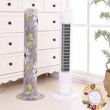 Башня вентилятор защита от пыли и защитная крышка напольный Электрический вентилятор полиэстер полный охват хранения пылесборников сумка