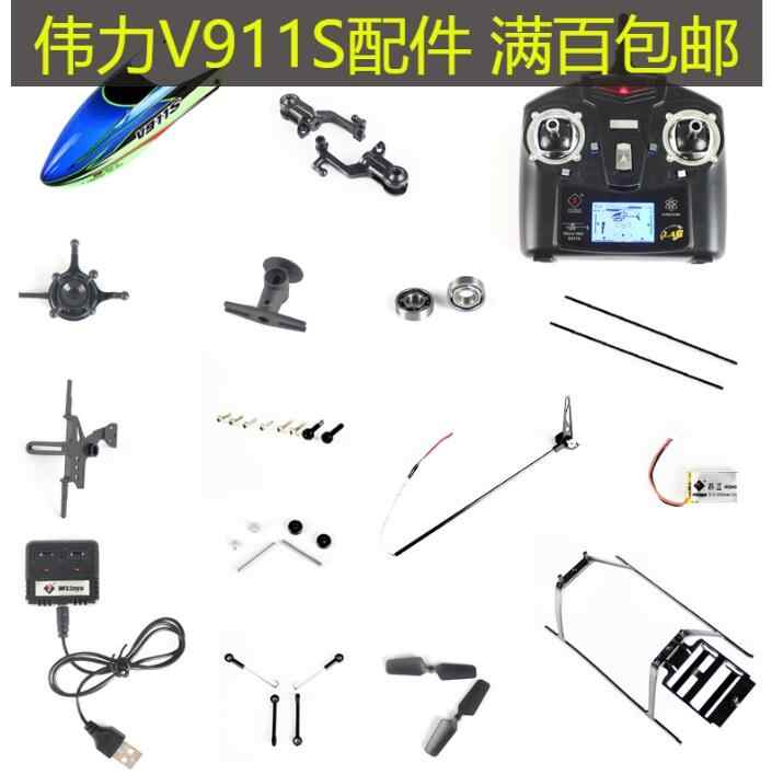 WLtoys V911S RC Helicopter spare parts motor blades landing battery big gear swash plate receiving board control