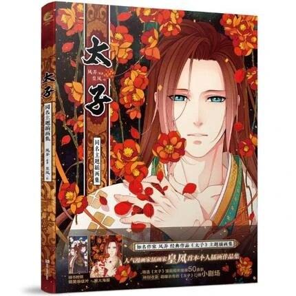 Chinois Internet Anime Antiquite Art Dessin Au Trait Peinture Coloriage Livre Tai Zi Films Image Esthetique Collection Livre Aliexpress