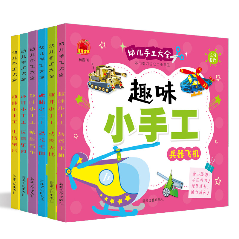 Full Set 6 This Kindergarten Children DIY For Making Material Small Handmade Origami Book Encyclopaedia Stereo Paper Cutting 3-6